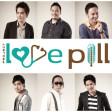 กะทันหัน - LOVE PILL
