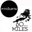 หากฉันตาย - Sixty Miles