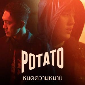หมดความหมาย - Potato